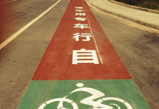 慢行自行車道